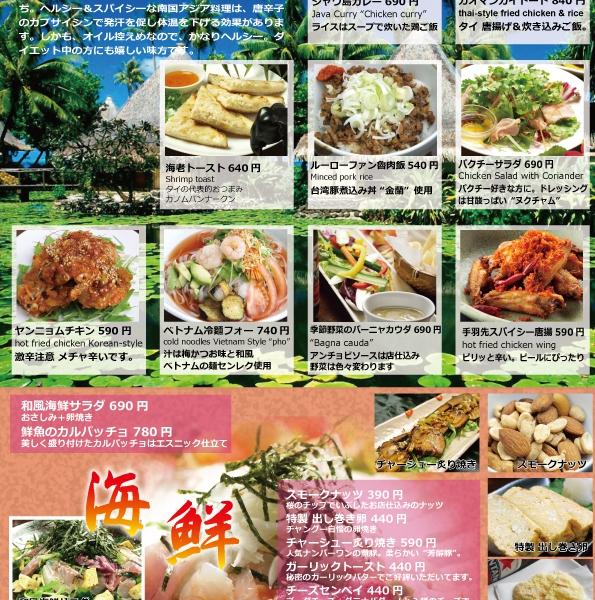 レストラン季節メニュー夏向け