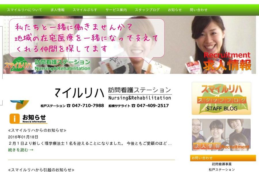 ホームページ作成・リニュアル