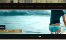 サーフィン情報サイト