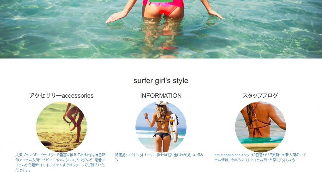 サーフィンウイメンズdemoサイト