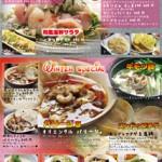 14winter_asiafoods_menu2